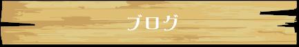 ブログ | blog | 甲西あかつき保育園